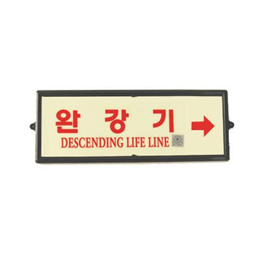 안전표지판