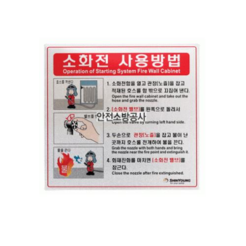 소화전표지판
