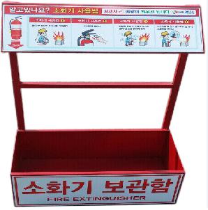 소화기보관함