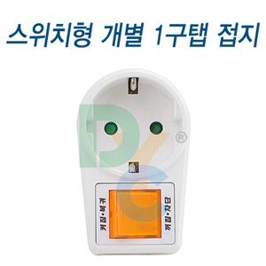 절전형멀티탭