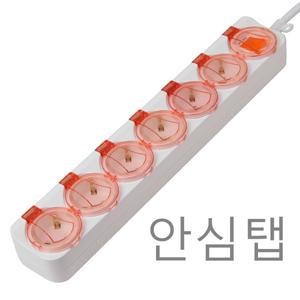 안심멀티탭