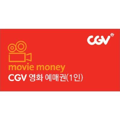 CGV모바일영화관람권(1인)