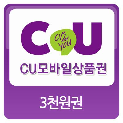 [CU]편의점3천원권