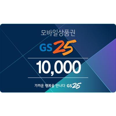 [GS25]편의점1만원권