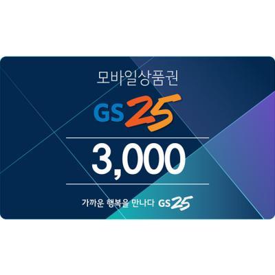 [GS25]편의점3천원권