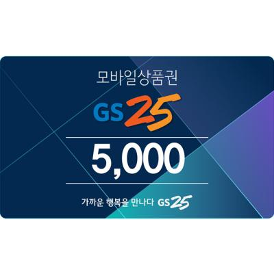 [GS25]편의점5천원권