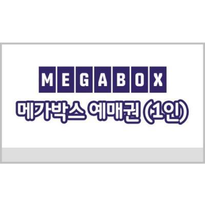 [메가박스]영화관람권(1인)