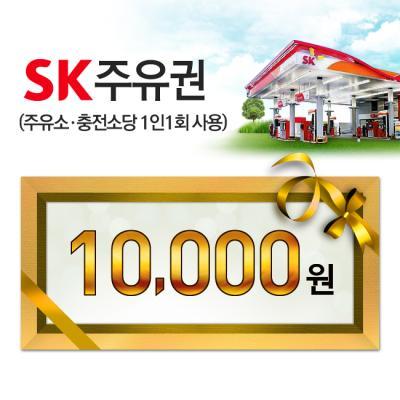 [SK주유소]주유권1만원권