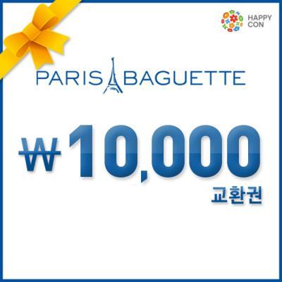 [파리바게뜨]1만원교환권