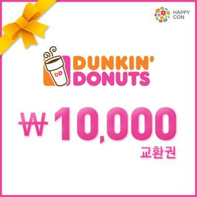 [던킨도너츠]1만원교환권