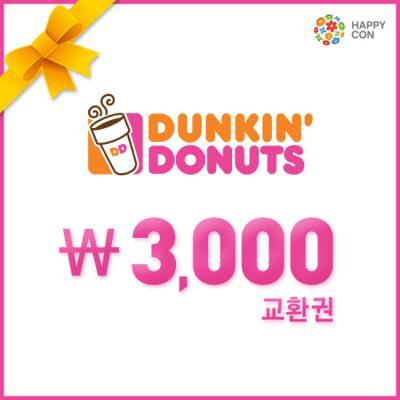 [던킨도너츠]3천원교환권