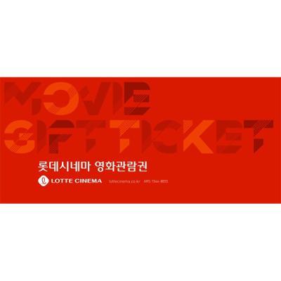 [롯데시네마]영화관람권(1인)